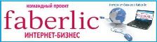 Интернет-бизнес с Faberlic
